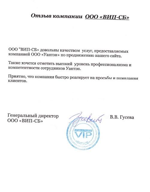 "Отзыв о работе компании Уантэн от ООО ""ВИП-СБ"""