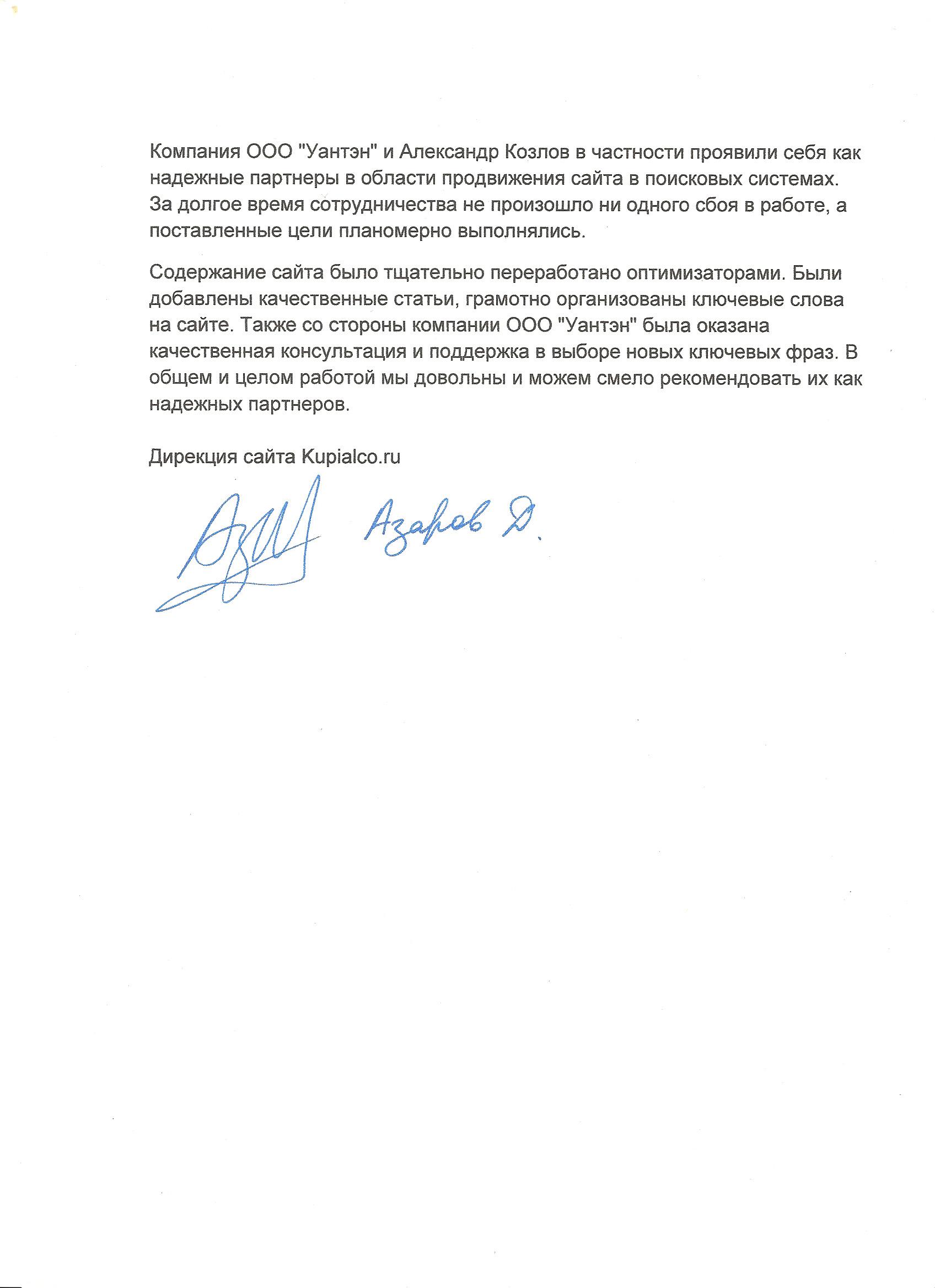 Отзыв о работе компании Уантэн от Азарова Дениса, дирекции сайта Kupialco.ru