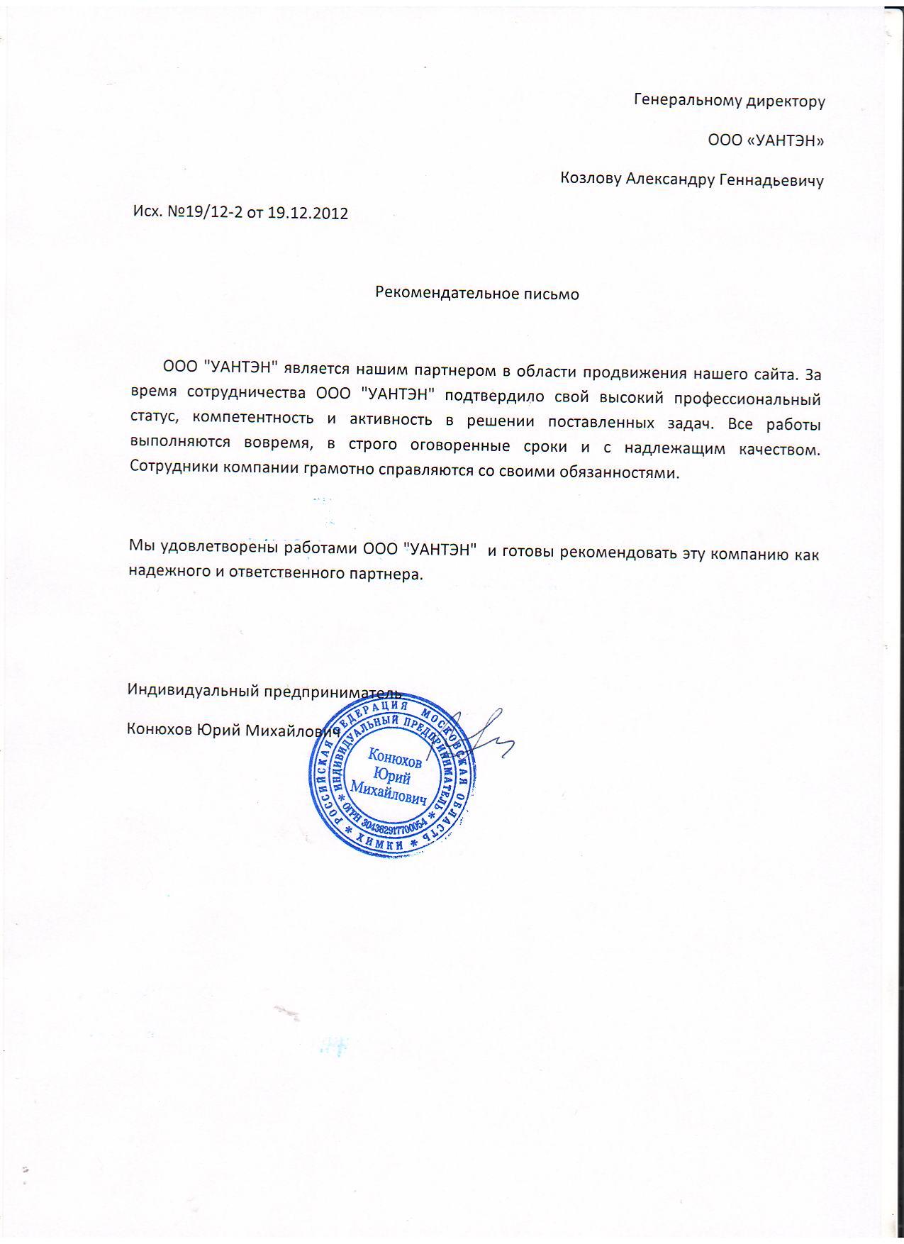 Отзыв о работе компании Уантэн от ИП Конюхова Юрия Михайловича