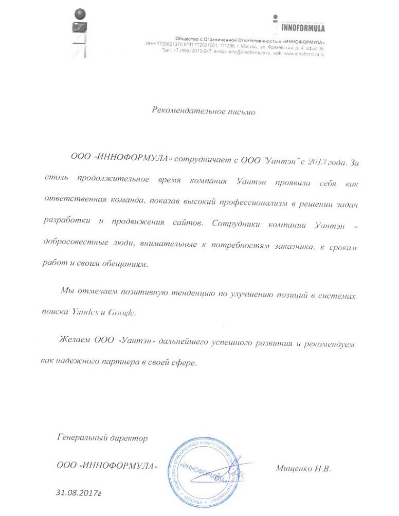 Отзыв о работе компании Уантэн от фирмы ИННОФОРМУЛА